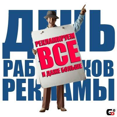 23 октября: День работников рекламы.